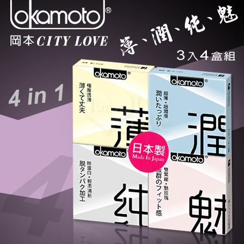OKAMOTO 日本岡本‧CITY LOVE 薄、潤、純、魅3入4盒組