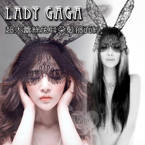 超大蕾絲兔耳朵髮箍面紗 - lady gaga 夜店舞會派對表演性感裝扮♥