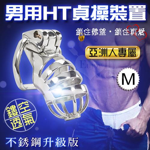 不銹鋼男用HT貞操裝置【鏤空透氣】亞洲人專款 M