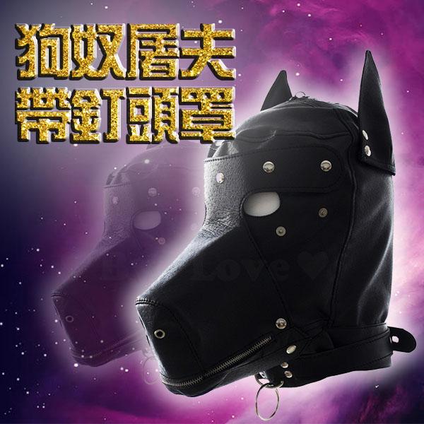 SM 長嘴帶釘狗頭面具 牽引頭套 角色面罩頭罩