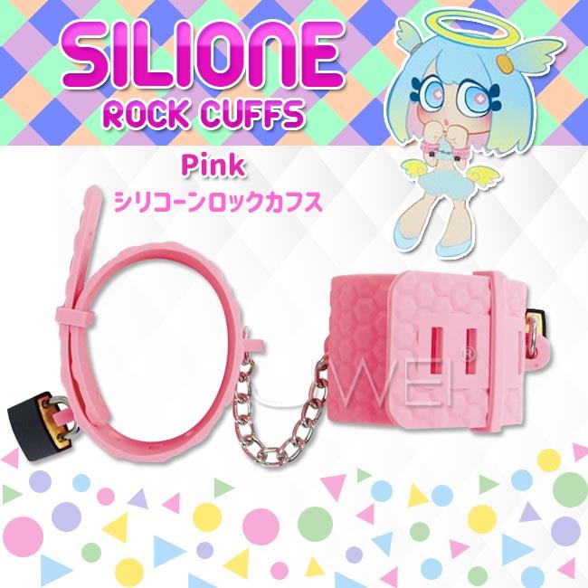 日本原裝進口EXE.SILIONE ROCK CUFFS 安全矽膠可調節SM上鎖手銬-粉色
