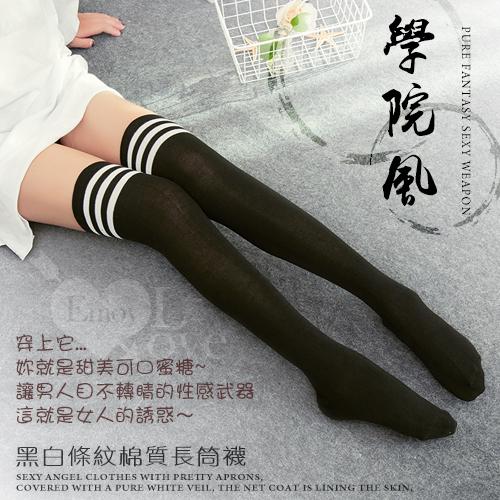 學院風黑白條紋棉質長筒襪♥