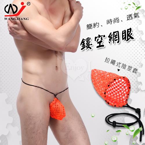 【網將WJ】鏤空網眼可調拉繩式陰莖套﹝橙﹞