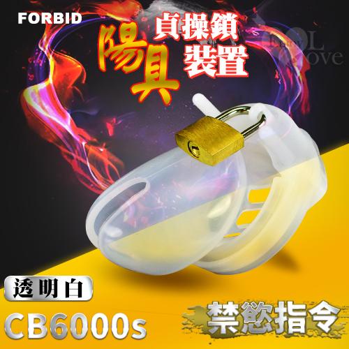 Forbid ‧ 高品質硅膠 陽具貞操鎖裝置 CB6000S 嬰兒奶嘴素材