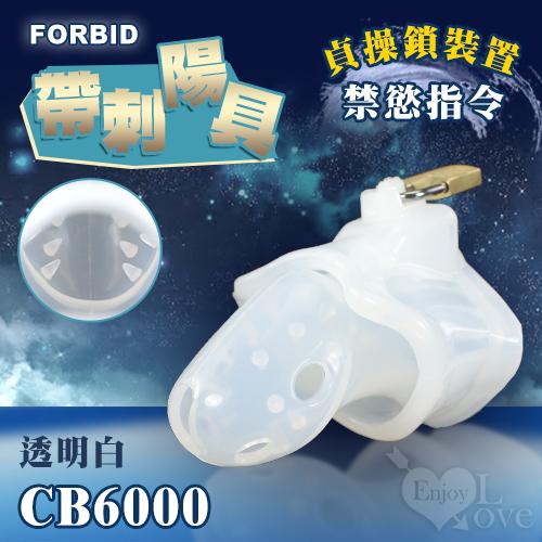 Forbid ‧ 高品質硅膠 帶刺陽具貞操鎖裝置 CB6000 嬰兒奶嘴素材♥