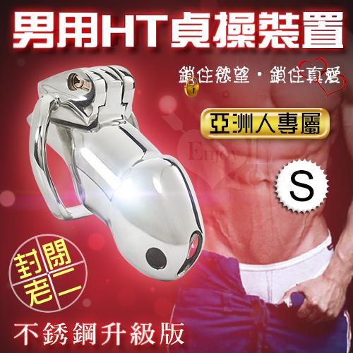 不銹鋼男用HT貞操裝置【封閉老二】亞洲人專款 S