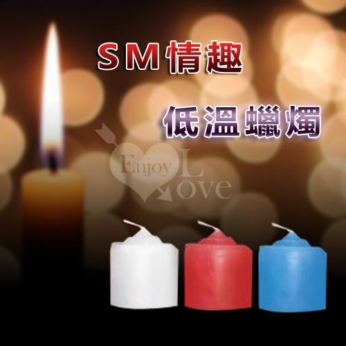 SM情趣~低溫蠟燭-3支裝(短)【2000元滿額回饋禮】♥
