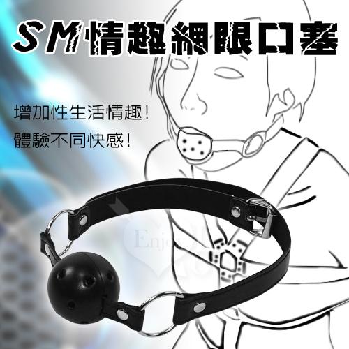 SM 情趣網眼口塞 - 嘴巴束縛調教﹝黑﹞♥