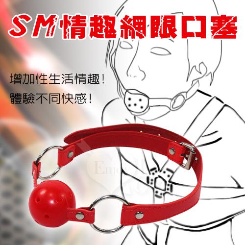 SM 情趣網眼口塞 - 嘴巴束縛調教﹝紅﹞♥