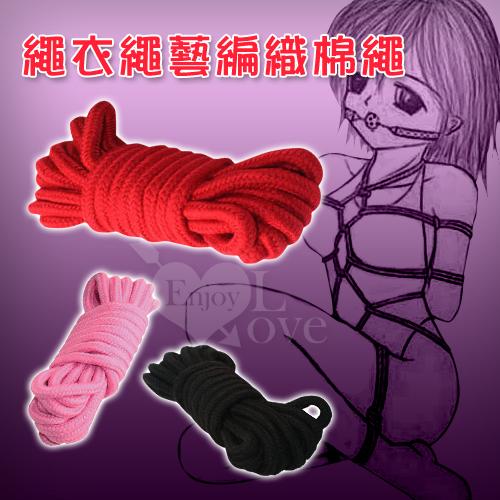 SM 繩衣繩藝編織棉繩 - 5公尺長﹝紅﹞♥