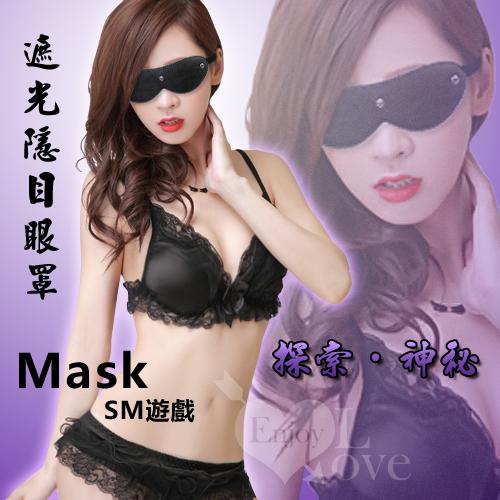 Mask SM遊戲 - 遮光隱目眼罩﹝黑﹞♥