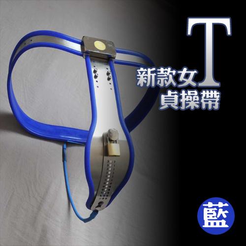 新款女T貞操帶(藍)S號