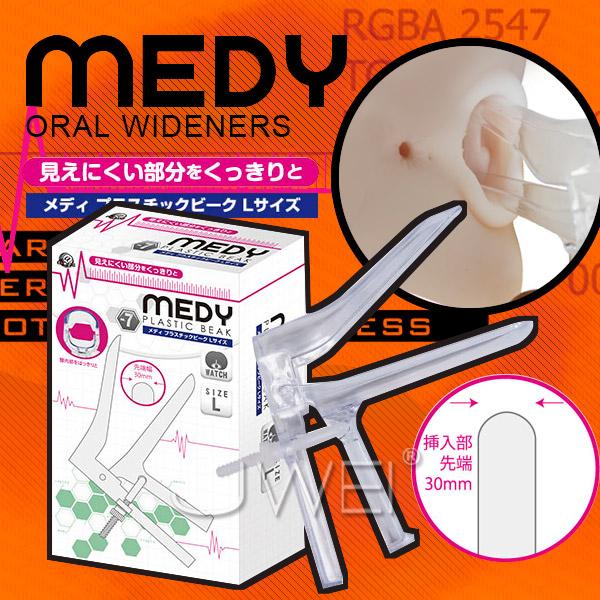 日本原裝進口A-ONE.MEDY no.7 陰道窺視鴨嘴器-L