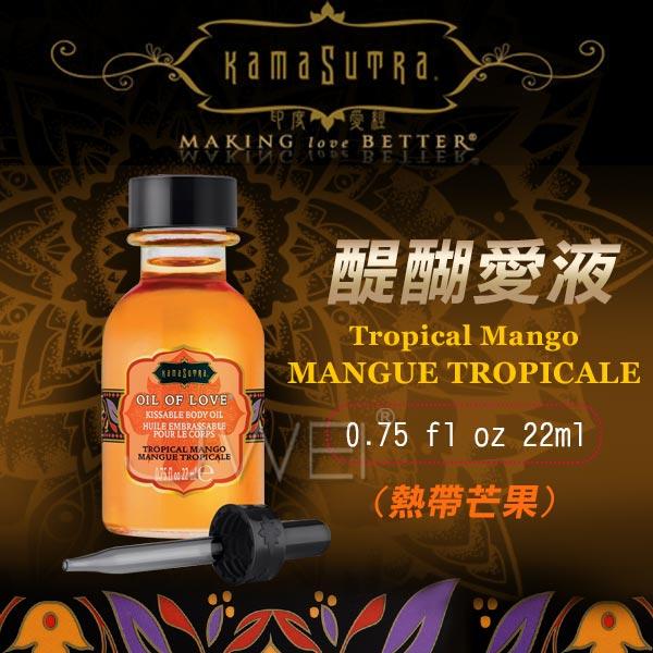 美國KAMA SUTRA.醍醐愛液Tropical Mango (熱帶芒果金方)22ml
