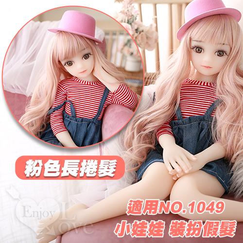 65~88公分小娃娃 裝扮假髮 - 粉色長捲髮