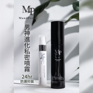 Man4Power男神進化私密噴霧 (白瓶) 10ml