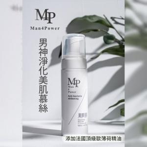 Man4Powerr男神淨化美肌慕絲 (白瓶) 180ml