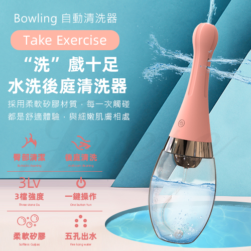 Bowling 3檔強度水洗後庭清洗器♥