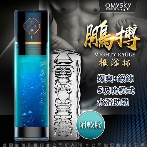 Omysky 鵬搏 3檔吸氣USB磁吸充電男用助勃根浴杯+專屬膠條 套組♥