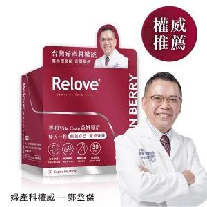益妍莓后-私密益生菌|鄭丞傑醫師聯名款