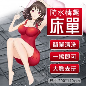 防水情趣床單【200*140cm】推油按摩潤滑濕身野戰通用床墊♡