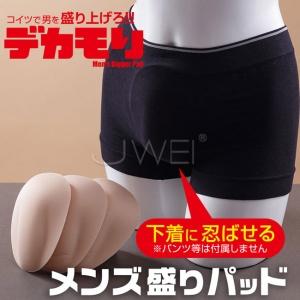 日本原裝進口NPG.Men s Bigger Pad デカモリ男用隆起增大加厚海棉墊-3入