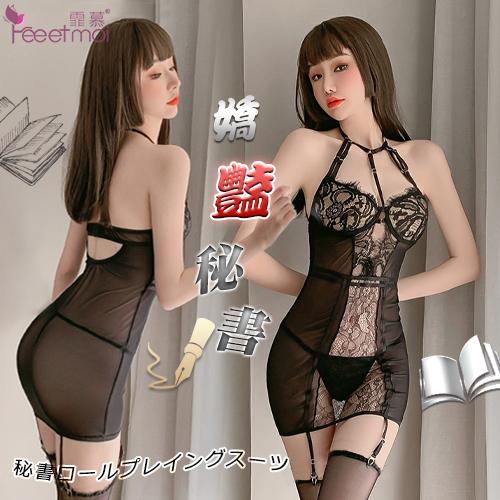 《FEE ET MOI》秘書角色扮演服!可調吊頸蕾絲透胸後排扣吊襪帶三件組(模特)♥