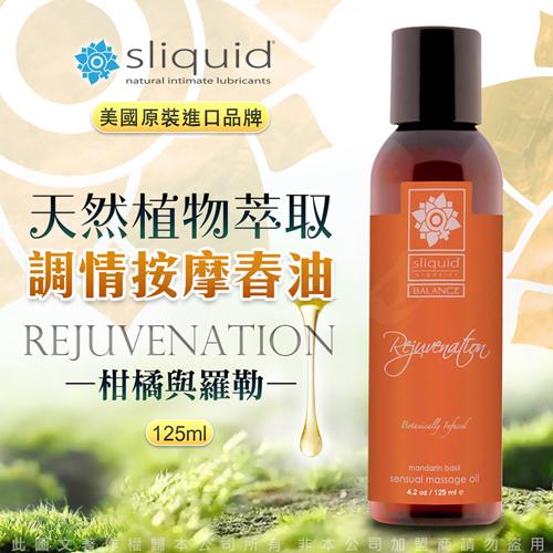 美國Sliquid-Rejuvenation 復甦 天然植物萃取 調情按摩油 125ml-柑橘羅勒