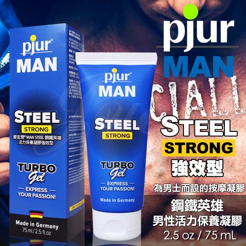 德國pjur-MAN Steel Strong Gel 活力保養凝膠強效型75ML