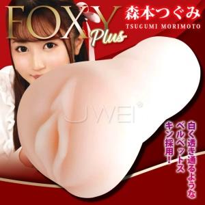 日本原裝進口KMP.FOXY HOLE Plus 雙層結構AV女優自慰器-森本つぐみ