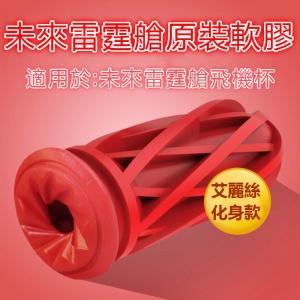 Leten.未來艙-專用杯體(紅)♥