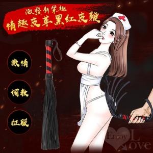 【鞭の戲虐】黑紅PU皮鞭子﹝另類性愛調教﹞♡