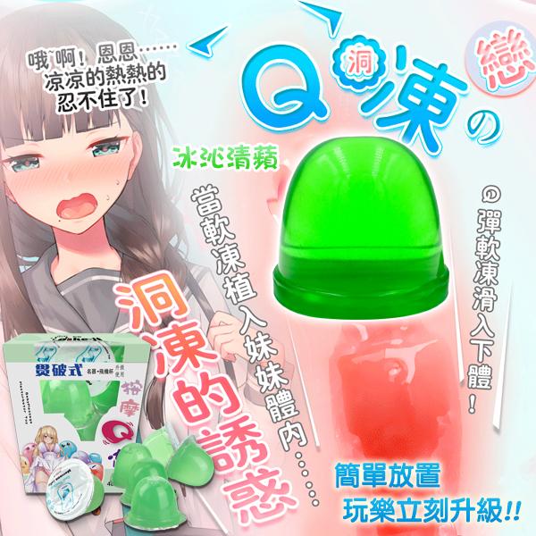 新Q凍之戀-冰沁青蘋-15入(綠)