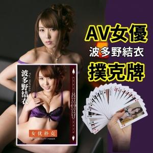 女優美圖撲克牌-波多野結衣♥