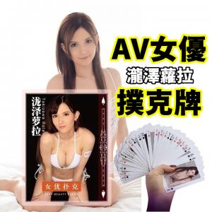 女優美圖撲克牌-瀧澤蘿拉♥