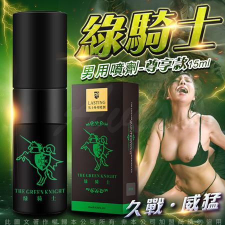 綠騎士 男士外用延時噴劑10ml 尊享版.持久液♥