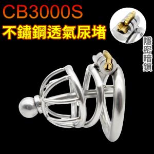 304不鏽鋼弧形透氣型尿堵CB3000S男用貞操裝置 - 隱密暗鎖鎖定♥