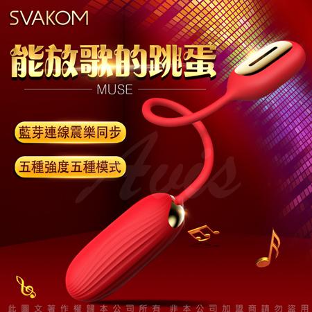 美國SVAKOM-MUSE 藍牙音樂無線跳蛋-紅♥