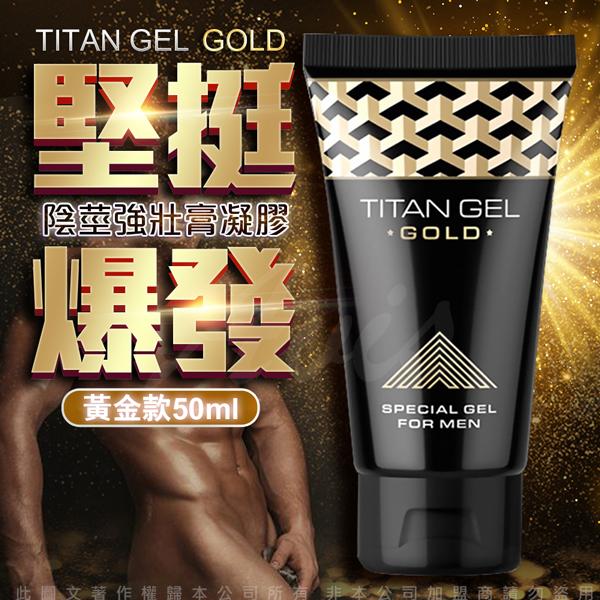 俄羅斯TITAN GEL 泰坦 男士強壯凝膠 50ml 升級版♥