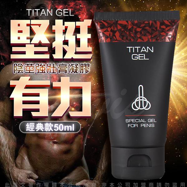 俄羅斯TITAN GEL 泰坦 男士強壯凝膠 50ml 基礎版♥