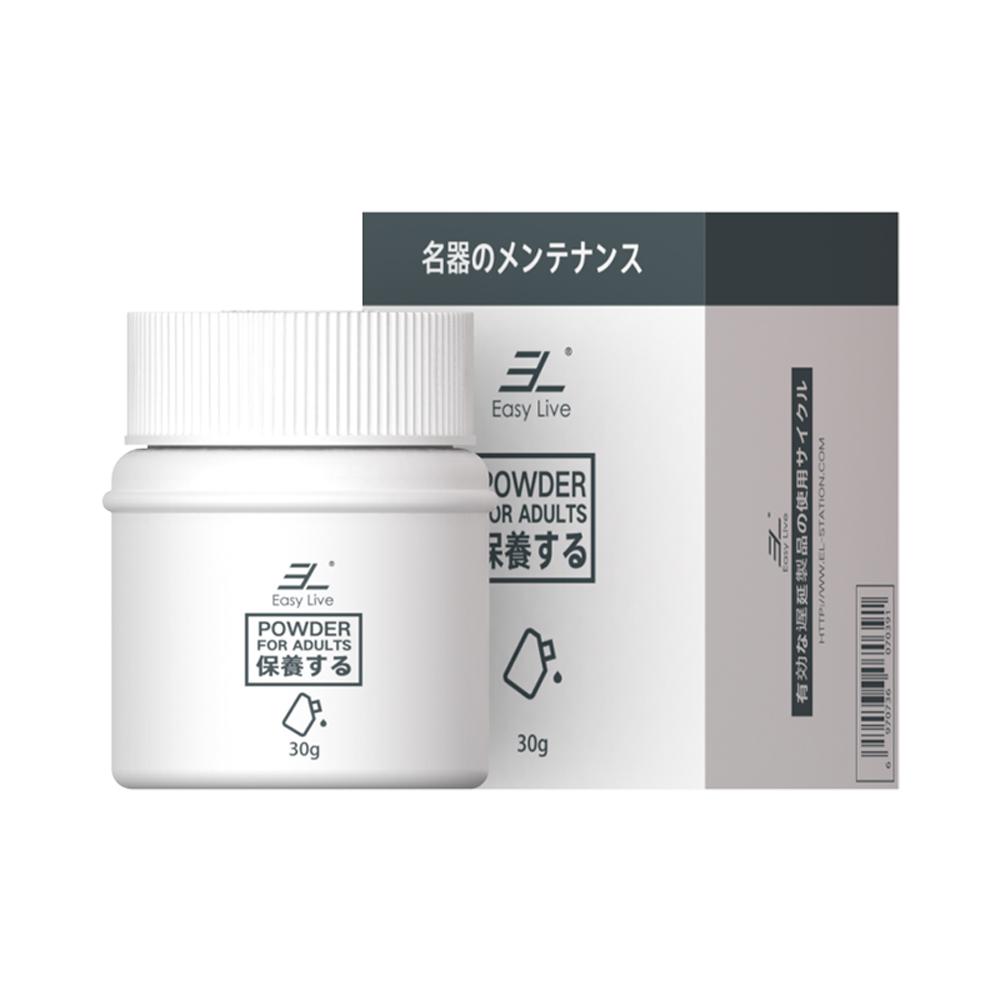 名器保養粉(30g)器具保養粉 器具保護粉 名器保護粉 自慰器保養粉