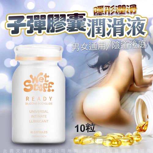 澳洲Wet Stuff 閨蜜 矽性潤滑膠囊 膠囊矽性潤滑液 10粒/裝♥