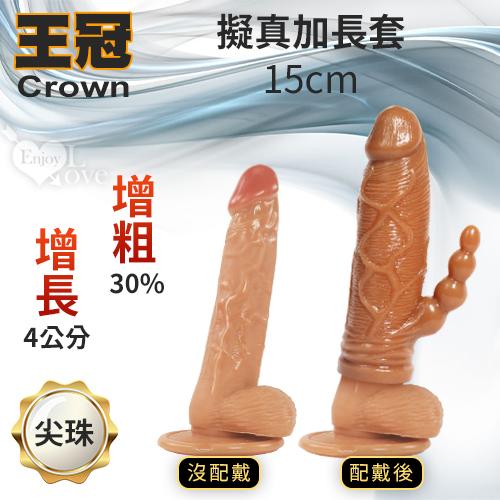 Crown 王冠.雙重體驗 可增粗30%增長4公分-擬真加長套﹝尖珠款棕色﹞全長15公分♥