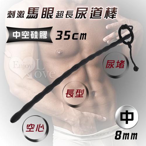 中空硅膠刺激馬眼超長尿道棒 帶堵可輕易將尿液排出﹝中 8mm﹞♥