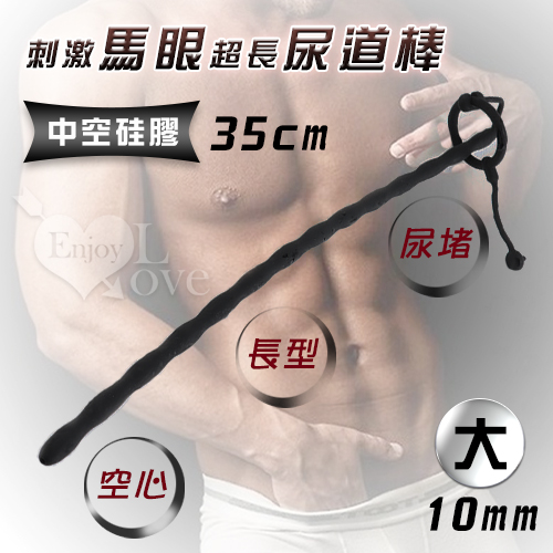 中空硅膠刺激馬眼超長尿道棒 帶堵可輕易將尿液排出﹝大 10mm﹞♥