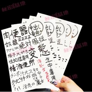 SM調情情趣文字紋身貼♥