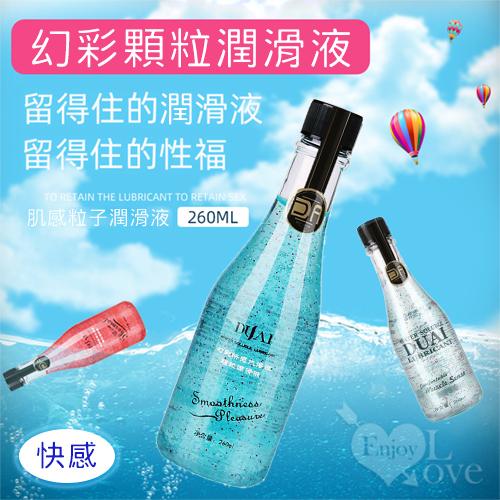 DUAI 獨愛 ‧ 幻彩肌感粒子-快感水溶性潤滑液 260ml♥