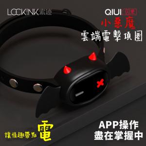 QIUI囚愛.SM 小惡魔智能app情趣電擊項圈(L號)♥☆