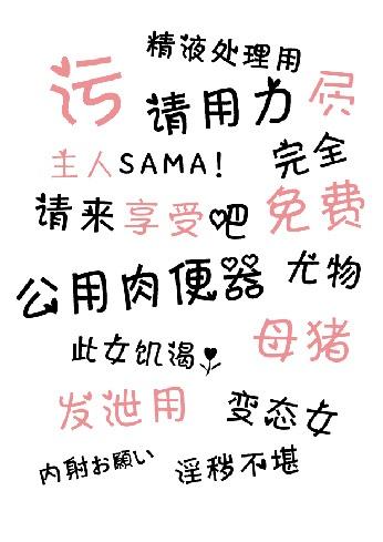 SM調情文字紋身貼 紋身貼紙 刺青貼紙 紋身貼情趣用品奴隸必備(A款)♥