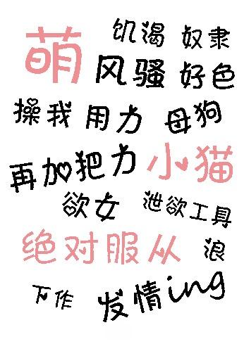 SM調情文字紋身貼 紋身貼紙 刺青貼紙 紋身貼情趣用品奴隸必備 (B款)♥